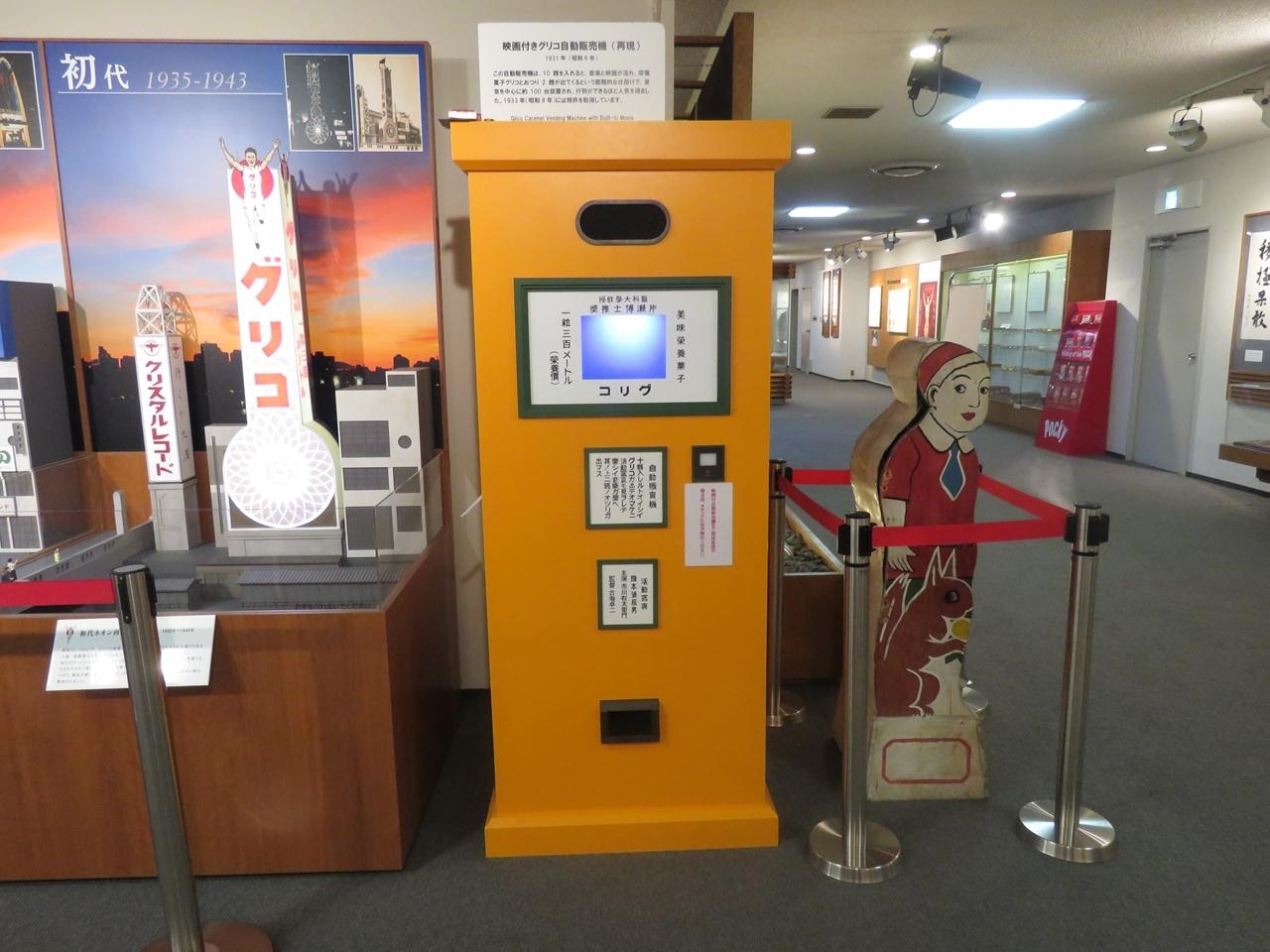 s-自動販売機