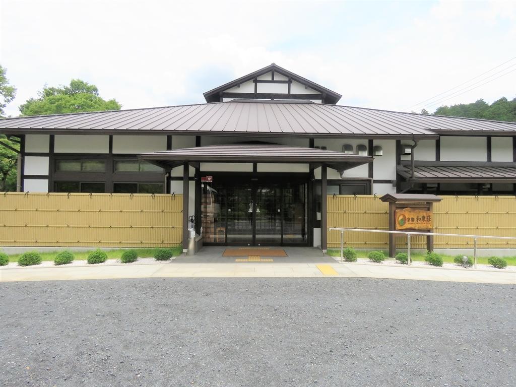 s-和束荘