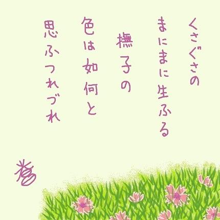 撫子2 - コピー