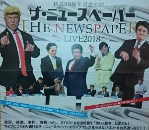 ザ・ニュースペーパー20181027