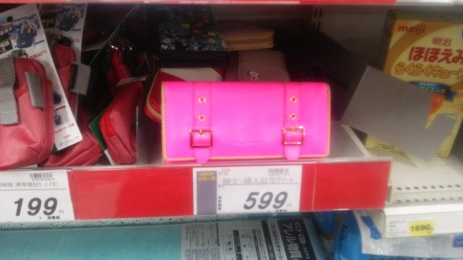 ショッキングピンク財布DSC