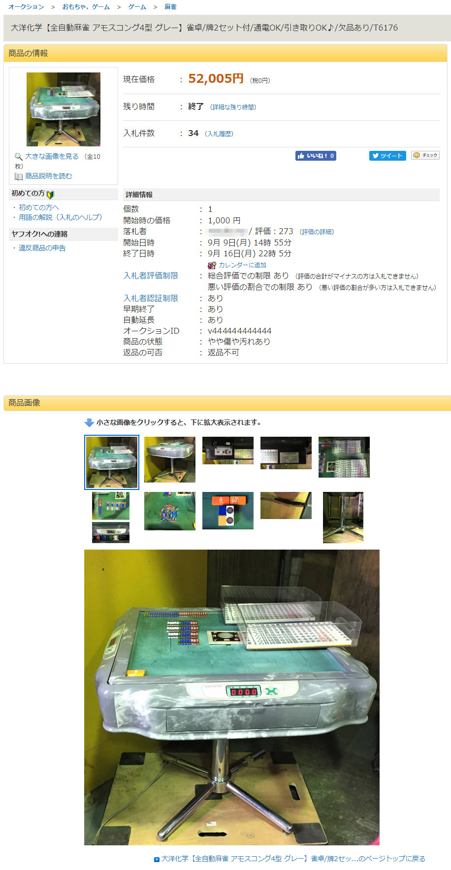 YahooAuction_AMOS_KONG20190916