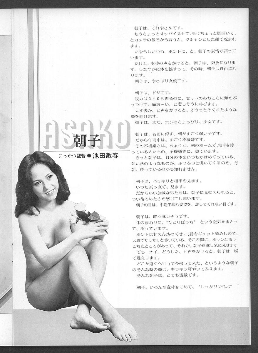 NMH_IkedaToshiharu_tx.jpg