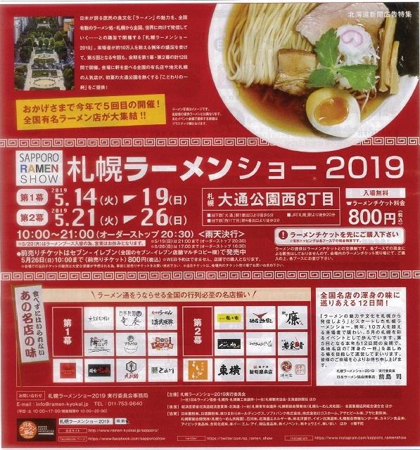 札幌ラーメンショー-001