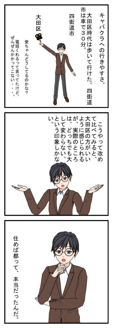 住めば都_002