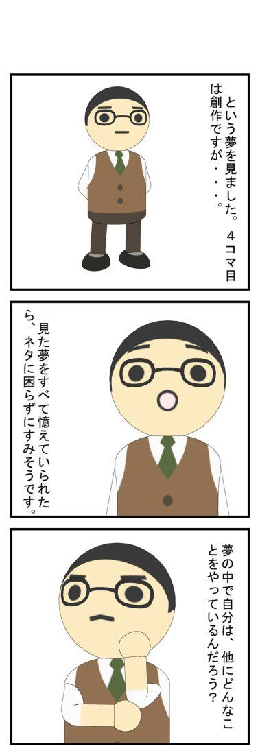 同窓会 ブラック企業編_002_compressed
