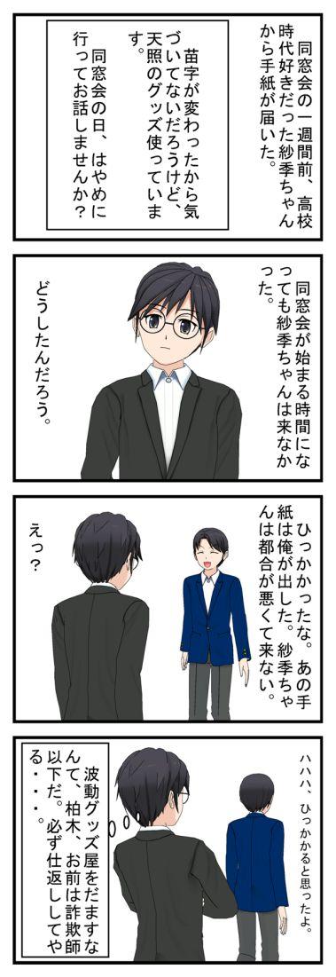 同窓会 ブラック企業編_001_compressed