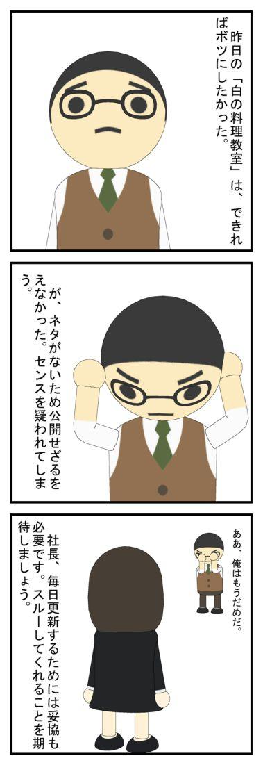 「白の料理教室」後編