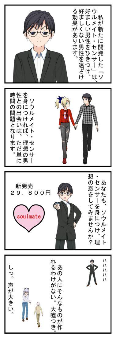 「ソウルメイト・センサー」 ブラック企業編