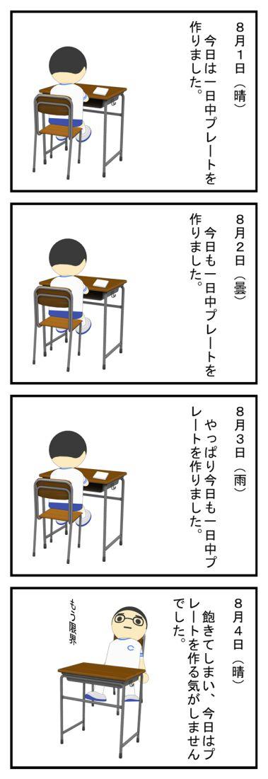 昭雄ちゃんの絵日記