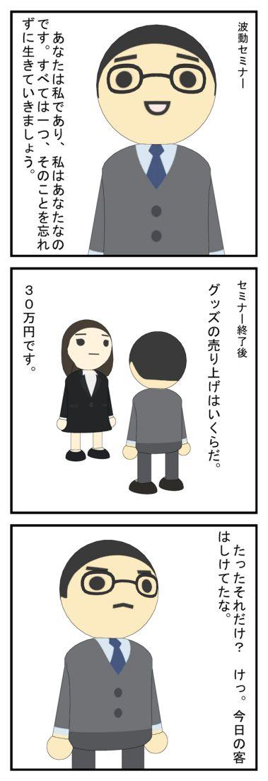 「今日の客は」 ブラック企業編