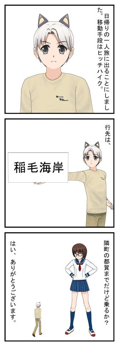 はじめての冒険_001_compressed