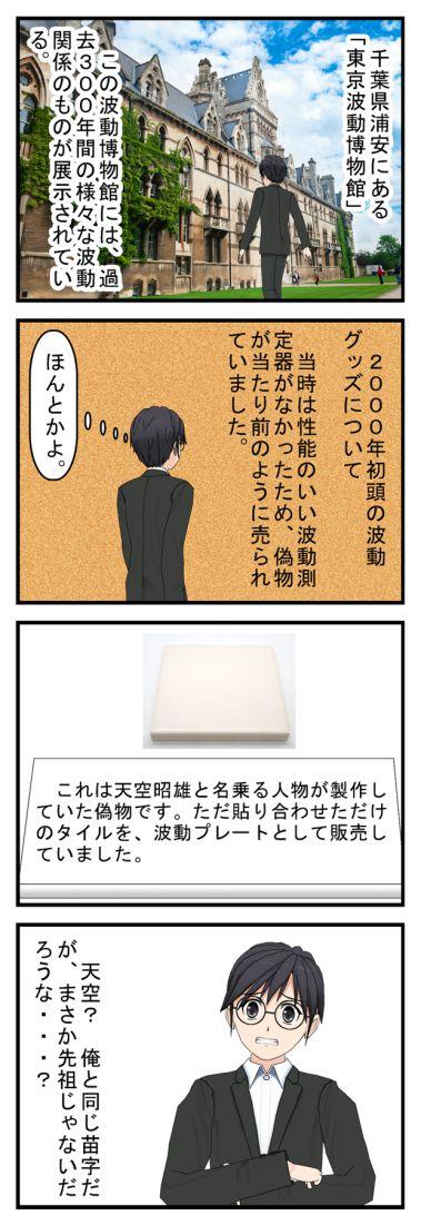 2300年の波動博物館  ブラック企業編