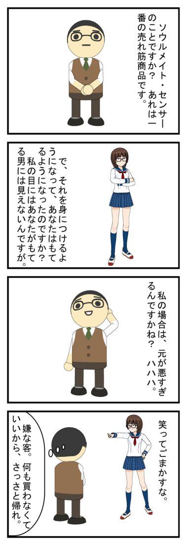 嫌な客 ブラック企業編_002c