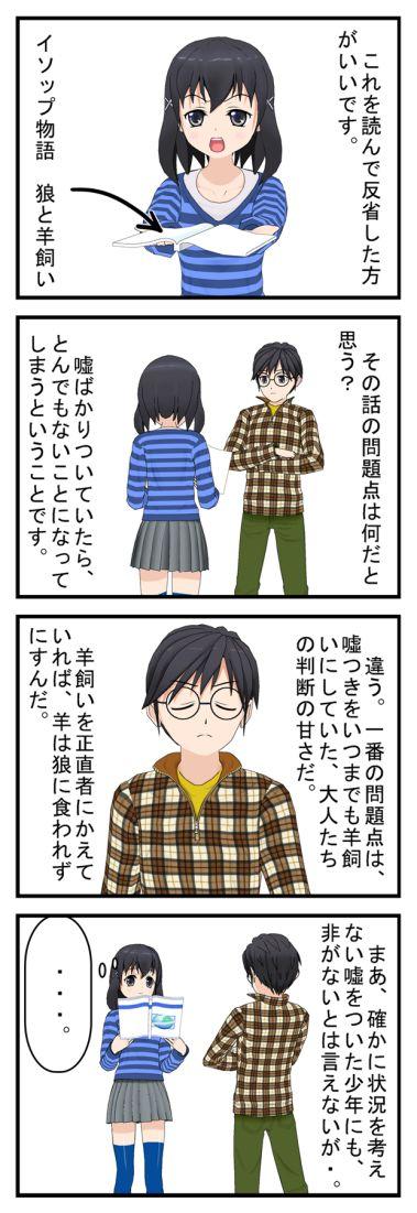 読書感想 ブラック企業編