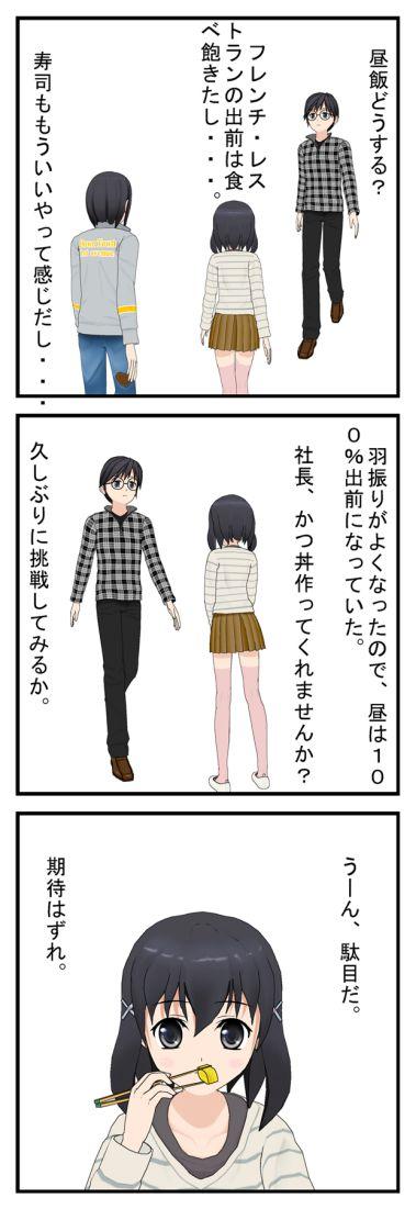 かつ丼 ブラック企業編_001