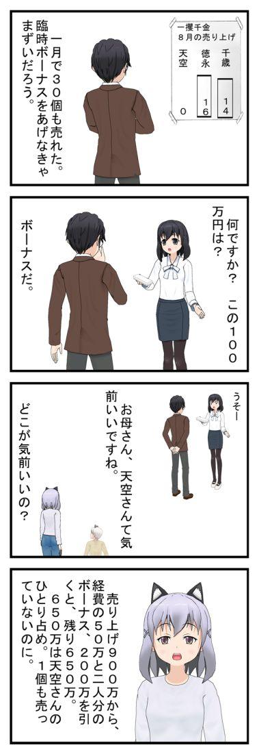 臨時ボーナス ブラック企業編