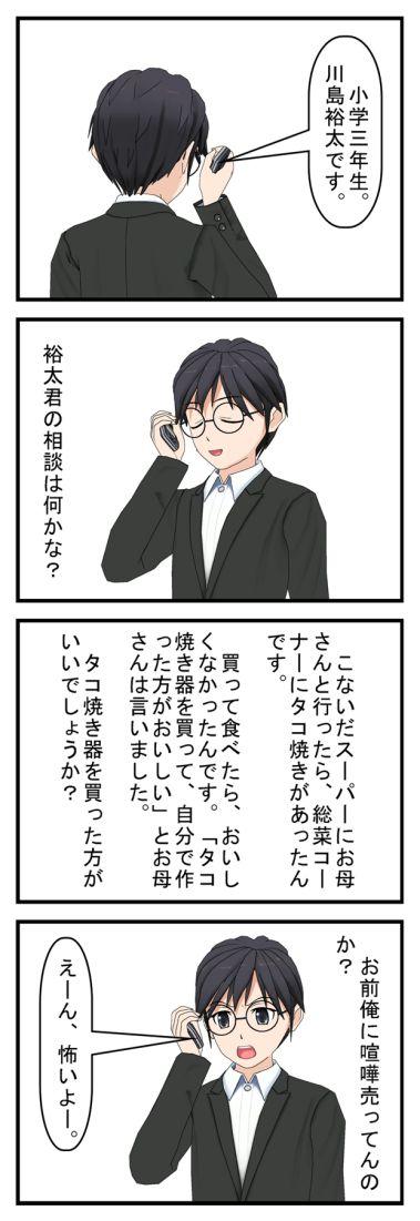 子供波動相談室 ブラック企業編