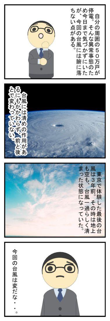 四街道便り 19 今回の台風は変だな・・・。