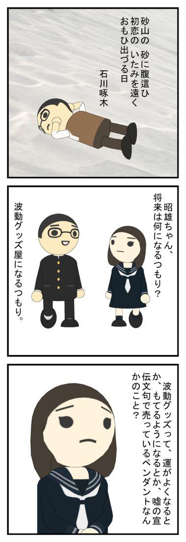 失恋 ブラック企業編_001