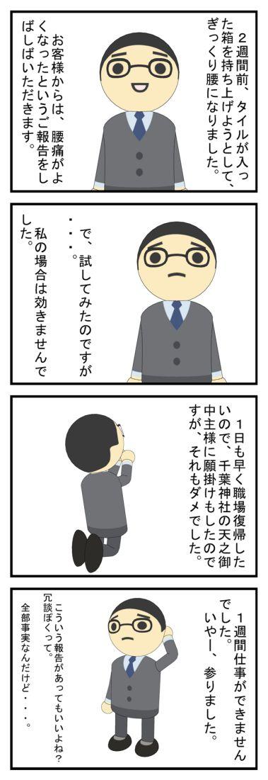 佐賀県のI様と千葉県四街道市のAT様のご報告 後編
