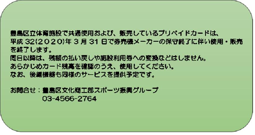 豊島体育施設カード案内3