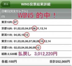 WIN5的中300万
