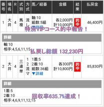 大井4R132230円