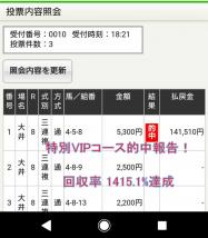 大井8R141510円