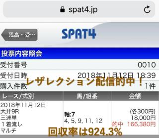 大井競馬9R300円