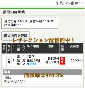 大井競馬9R100円