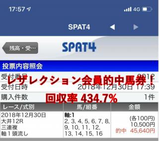大井12Rフォーメーション