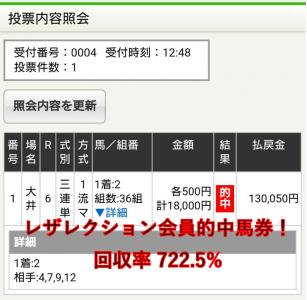大井6R2