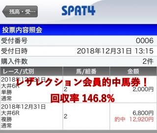 大井6R複勝