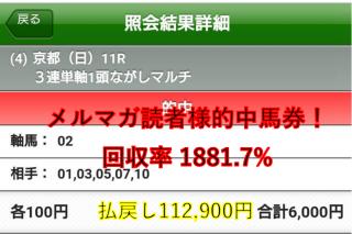 シンザン記念TM2
