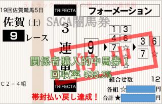佐賀9R3連
