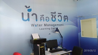 P_20190512_160449_water management learning center