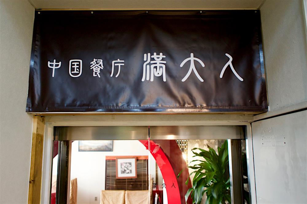 中華晩餐庁 満大人@宇都宮市池上町 外観