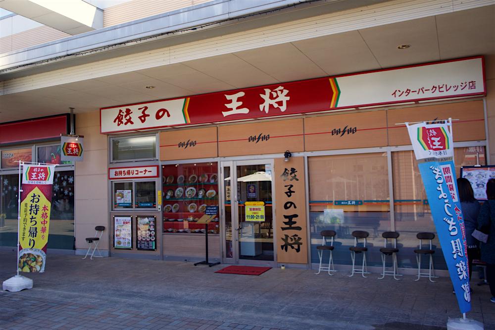 餃子の王将 宇都宮インターパークビレッジ店@宇都宮市インターパーク 外観