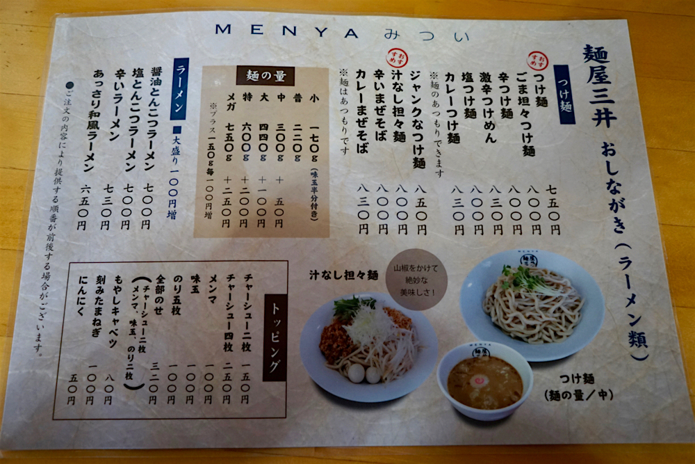 麺屋 三井@栃木市大平町 メニュー1