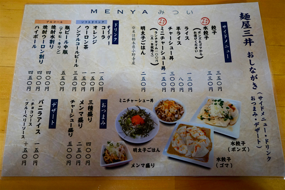 麺屋 三井@栃木市大平町 メニュー2