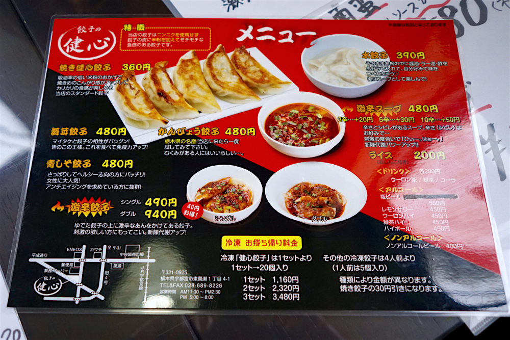 餃子の健心@宇都宮市東簗瀬 メニュー1