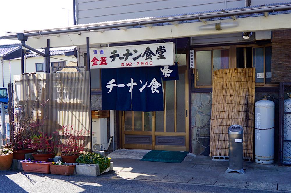 チーナン食堂@福島県いわき市 外観