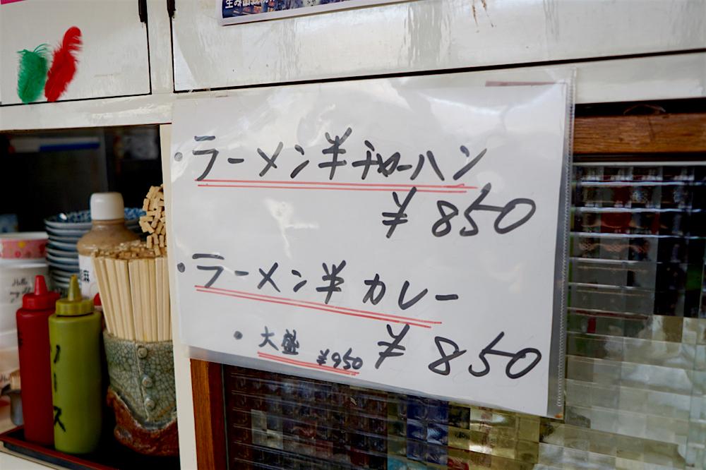 チーナン食堂@福島県いわき市 メニュー2