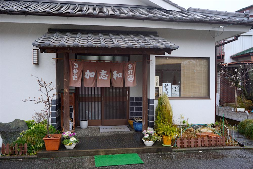 加志和食堂@壬生町安塚 2 外観