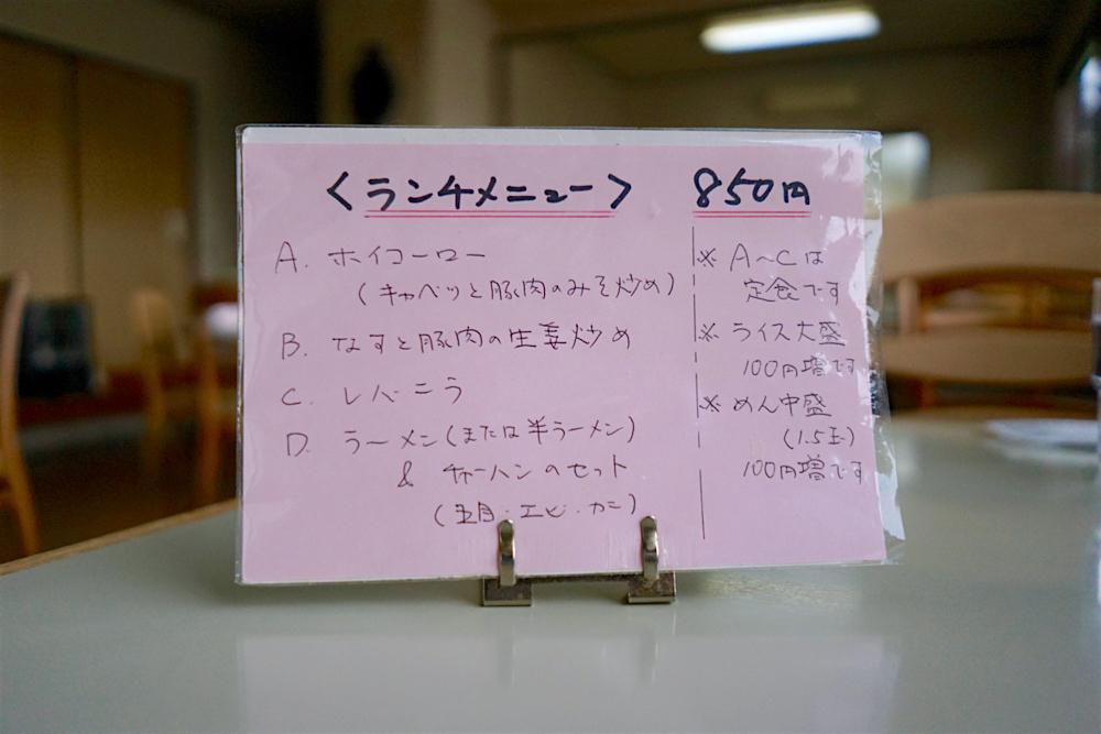 杭州酒家吉田屋@那珂川町三輪 ランチメニュー