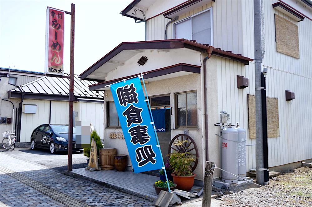 彼の女@那珂川町馬頭 外観