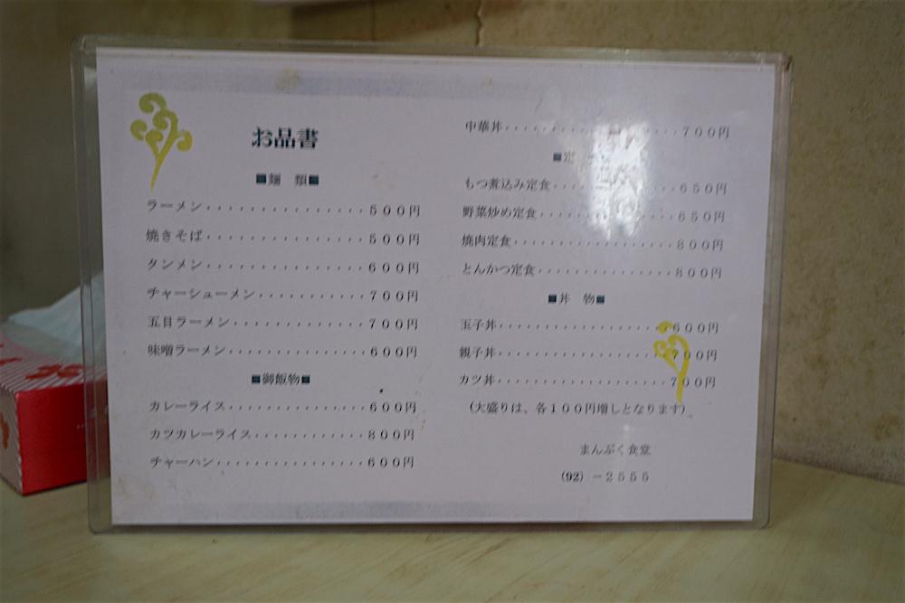 まんぷく食堂@那珂川町馬頭 メニュー