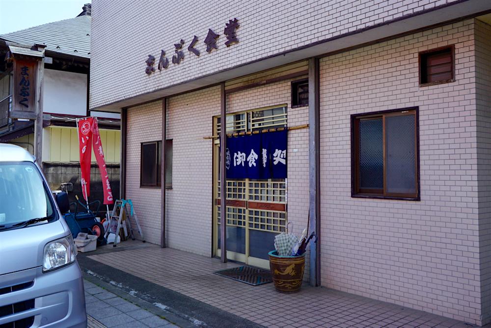 まんぷく食堂@那珂川町馬頭 外観