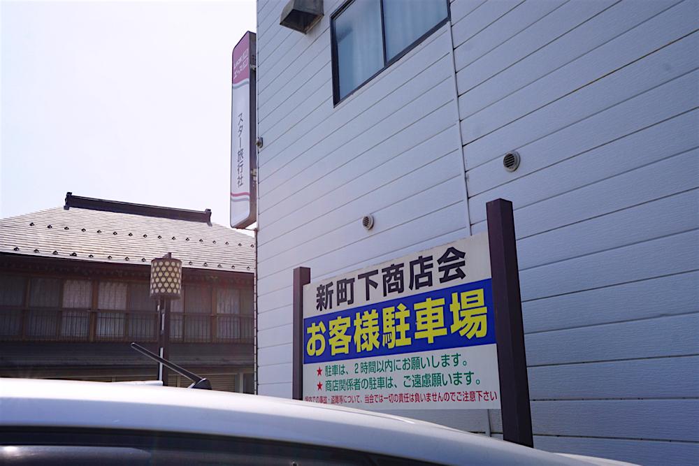 まんぷく食堂@那珂川町馬頭 駐車場